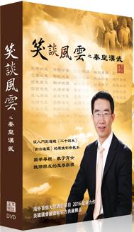 《笑談風雲 之 秦皇漢武》DVD
